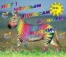 Поздравление зебра и радуга 54